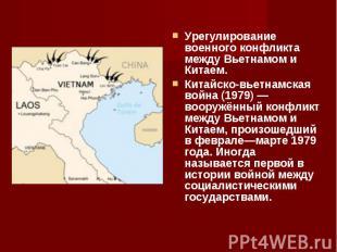 Урегулирование военного конфликта между Вьетнамом и Китаем. Урегулирование военн