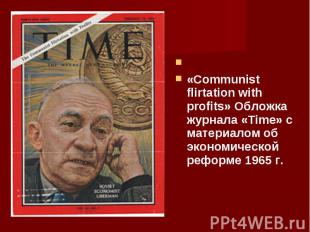 «Communist flirtation with profits» Обложка журнала «Time» с материалом об эконо