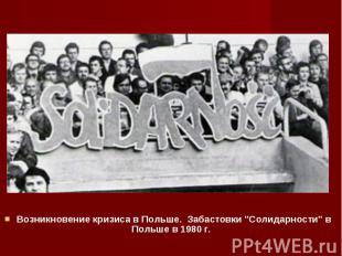"""Возникновение кризиса в Польше. Забастовки """"Солидарности"""" в Польше в 1"""