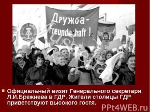 Официальный визит Генерального секретаря Л.И.Брежнева в ГДР. Жители столицы ГДР