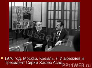 1976 год. Москва. Кремль. Л.И.Брежнев и Президент Сирии Хафез Асад. 1976 год. Мо
