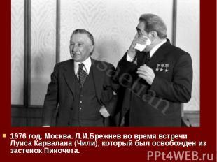 1976 год. Москва. Л.И.Брежнев во время встречи Луиса Карвалана (Чили), который б