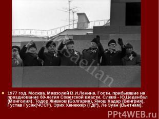 1977 год. Москва. Мавзолей В.И.Ленина. Гости, прибывшие на празднование 60-летия