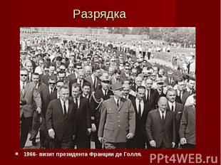 1966- визит президента Франции де Голля. 1966- визит президента Франции де Голля