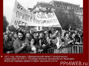 1971 год. Франция. Официальный визит Генерального секретаря ЦК КПСС Леонида Ильи