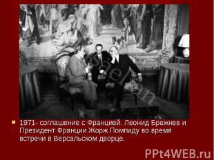 1971- соглашение с Францией. Леонид Брежнев и Президент Франции Жорж Помпиду во