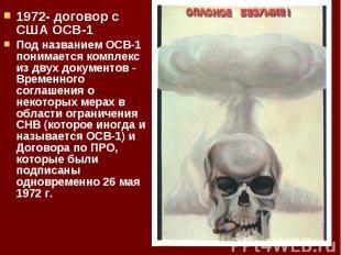 1972- договор с США ОСВ-1 1972- договор с США ОСВ-1 Под названием ОСВ-1 понимает