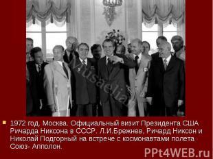 1972 год. Москва. Официальный визит Президента США Ричарда Никсона в СССР. Л.И.Б