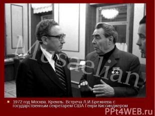 1972 год Москва. Кремль. Встреча Л.И.Брежнева с государственным секретарем США Г