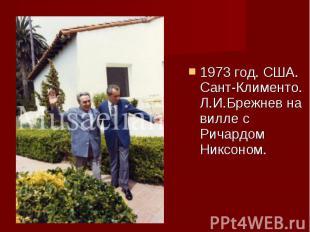 1973 год. США. Сант-Клименто. Л.И.Брежнев на вилле с Ричардом Никсоном. 1973 год