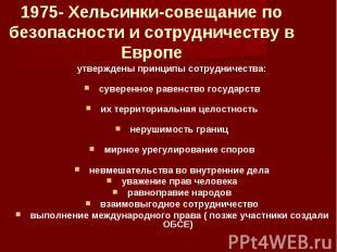 утверждены принципы сотрудничества: утверждены принципы сотрудничества: суверенн