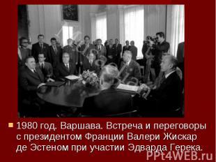 1980 год. Варшава. Встреча и переговоры с президентом Франции Валери Жискар де Э