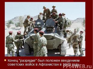 """Конец """"разрядке"""" был положен введением советских войск в Афганистан в"""