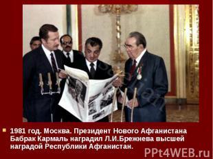 1981 год. Москва. Президент Нового Афганистана Бабрак Кармаль наградил Л.И.Брежн