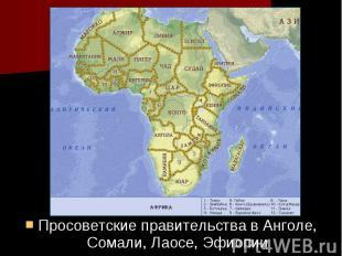 Просоветские правительства в Анголе, Сомали, Лаосе, Эфиопии Просоветские правите