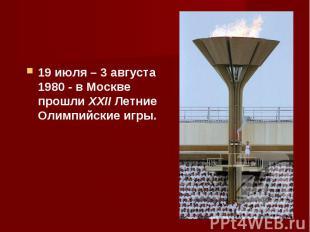 19 июля – 3 августа 1980 - в Москве прошли XXII Летние Олимпийские игры. 19 июля