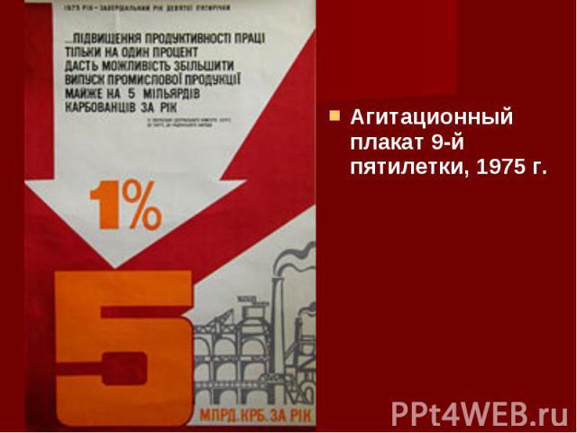 Агитационный плакат 9-й пятилетки, 1975 г. Агитационный плакат 9-й пятилетки, 1975 г.