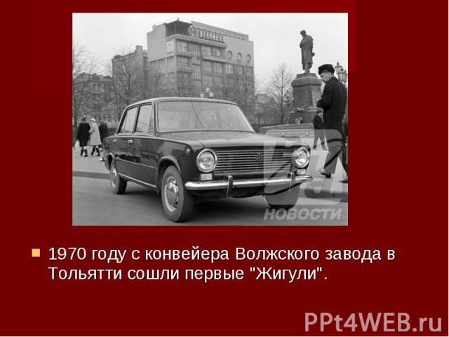 """1970 году с конвейера Волжского завода в Тольятти сошли первые """"Жигули"""". 1970 году с конвейера Волжского завода в Тольятти сошли первые """"Жигули""""."""