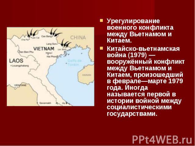 Урегулирование военного конфликта между Вьетнамом и Китаем. Урегулирование военного конфликта между Вьетнамом и Китаем. Китайско-вьетнамская война (1979) — вооружённый конфликт между Вьетнамом и Китаем, произошедший в феврале—марте 1979 года. Иногда…
