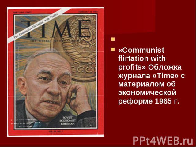 «Communist flirtation with profits» Обложка журнала «Time» с материалом об экономической реформе 1965 г.