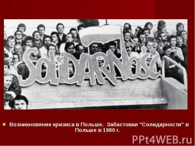 """Возникновение кризиса в Польше. Забастовки """"Солидарности"""" в Польше в 1980 г. Возникновение кризиса в Польше. Забастовки """"Солидарности"""" в Польше в 1980 г."""
