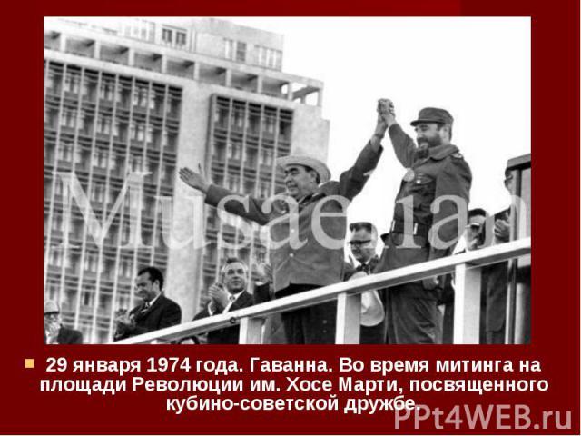 29 января 1974 года. Гаванна. Во время митинга на площади Революции им. Хосе Марти, посвященного кубино-советской дружбе. 29 января 1974 года. Гаванна. Во время митинга на площади Революции им. Хосе Марти, посвященного кубино-советской дружбе.