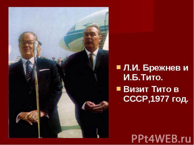 Л.И. Брежнев и И.Б.Тито. Л.И. Брежнев и И.Б.Тито. Визит Тито в СССР,1977 год.
