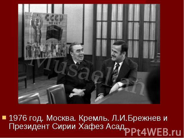 1976 год. Москва. Кремль. Л.И.Брежнев и Президент Сирии Хафез Асад. 1976 год. Москва. Кремль. Л.И.Брежнев и Президент Сирии Хафез Асад.