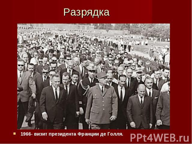 1966- визит президента Франции де Голля. 1966- визит президента Франции де Голля.