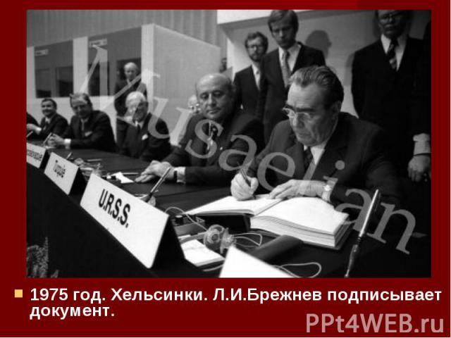 1975 год. Хельсинки. Л.И.Брежнев подписывает документ. 1975 год. Хельсинки. Л.И.Брежнев подписывает документ.