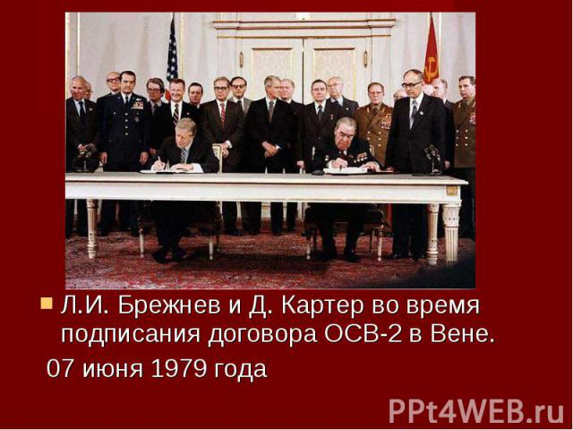 Л.И. Брежнев и Д. Картер во время подписания договора ОСВ-2 в Вене. Л.И. Брежнев и Д. Картер во время подписания договора ОСВ-2 в Вене. 07 июня 1979 года