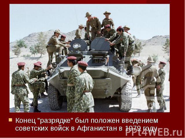 """Конец """"разрядке"""" был положен введением советских войск в Афганистан в 1979 году. Конец """"разрядке"""" был положен введением советских войск в Афганистан в 1979 году."""