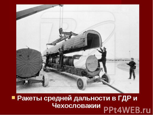 Ракеты средней дальности в ГДР и Чехословакии Ракеты средней дальности в ГДР и Чехословакии