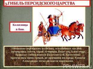 Несколько персидских колесниц, оснащенных косами прорвались сквозь строй лучнико