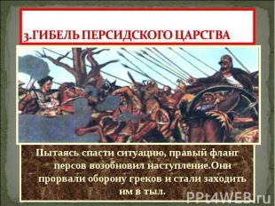 По преданию, встретившись на поле битвы с Александром ,Дарий струсил и первым на