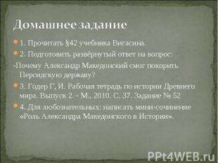 1. Прочитать §42 учебника Вигасина. 1. Прочитать §42 учебника Вигасина. 2. Подго