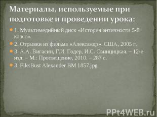 1. Мультимедийный диск «История античности 5-й класс». 1. Мультимедийный диск «И