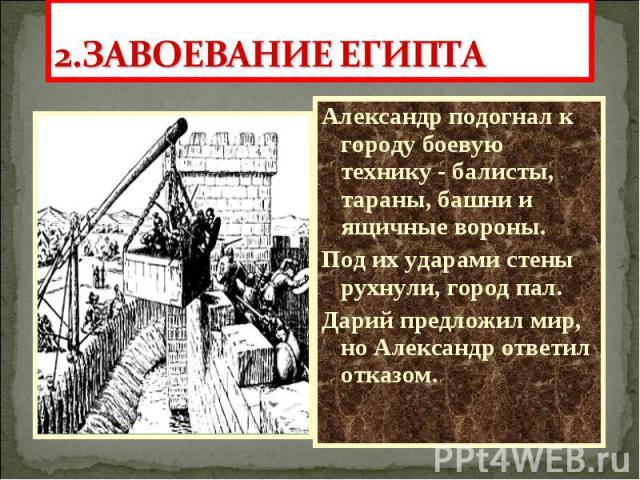 Александр подогнал к городу боевую технику - балисты, тараны, башни и ящичные вороны. Александр подогнал к городу боевую технику - балисты, тараны, башни и ящичные вороны. Под их ударами стены рухнули, город пал. Дарий предложил мир, но Александр от…