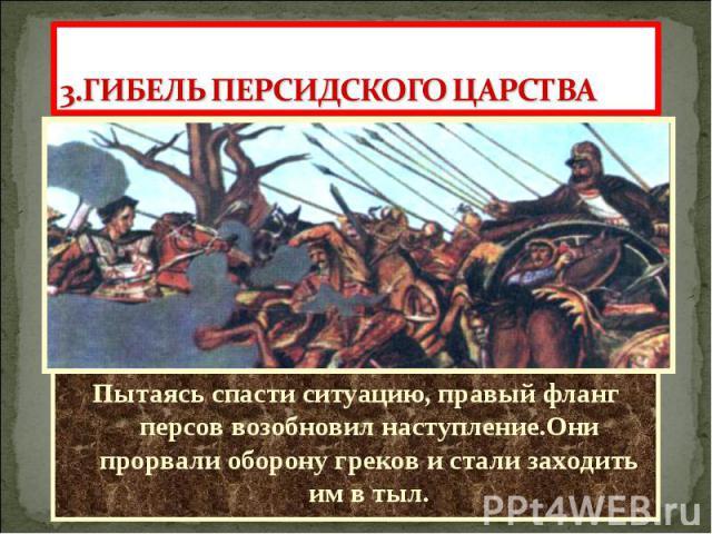 По преданию, встретившись на поле битвы с Александром ,Дарий струсил и первым начал отступление. По преданию, встретившись на поле битвы с Александром ,Дарий струсил и первым начал отступление.