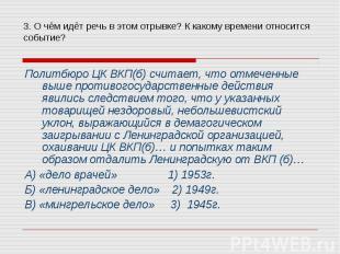 Политбюро ЦК ВКП(б) считает, что отмеченные выше противогосударственные действия