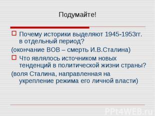 Почему историки выделяют 1945-1953гг. в отдельный период? Почему историки выделя