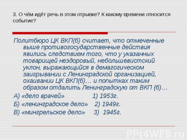 Политбюро ЦК ВКП(б) считает, что отмеченные выше противогосударственные действия явились следствием того, что у указанных товарищей нездоровый, небольшевистский уклон, выражающийся в демагогическом заигрывании с Ленинградской организацией, охаивании…