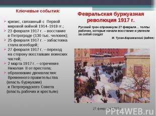 Ключевые события: Ключевые события: кризис, связанный с Первой мировой войной 19