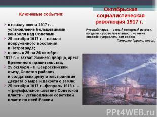 Ключевые события: к началу осени 1917 г. – установление большевиками контроля на