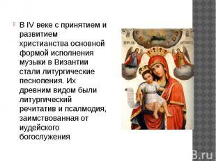В IV веке с принятием и развитием христианства основной формой исполнения музыки