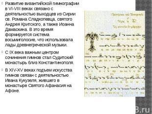 Развитие византийской гимнографии в VI-VIII веках связано с деятельностью выходц