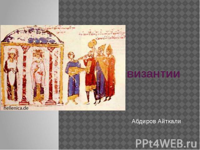 Музыка византии Абдиров Айткали