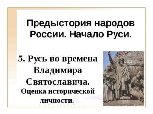 Предыстория народов России. Начало Руси. 5. Русь во времена Владимира Святослави