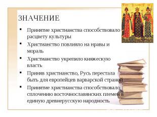 ЗНАЧЕНИЕ Принятие христианства способствовало расцвету культуры Христианство пов