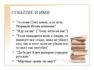 """СОБЫТИЕ И ИМЯ """"Аз есмь Олег князь, а се есть Рюриков Игорь княжичь"""" &q"""